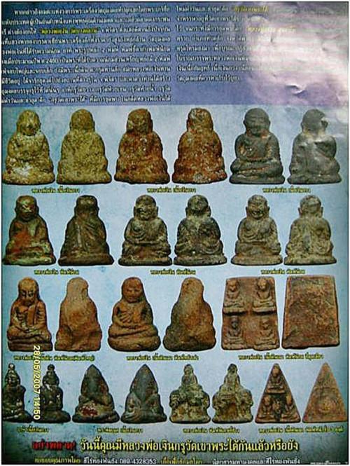 Pra Kru Luang Por Ngern 2460 BE Kru Wat Khao Pra Dtai