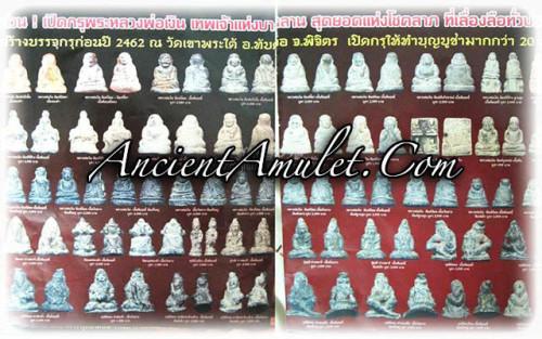 Pra Kru Luang Por Ngern Wat Khao Pra Dtai