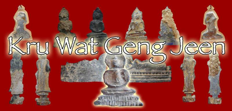 Pra Kru Wat Geng Jeen Amulets Ayuttaya Period