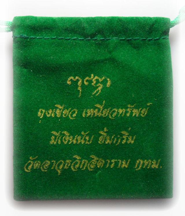 Thung Khiaw Hniaw Sap Mae Chee Bun Ruean