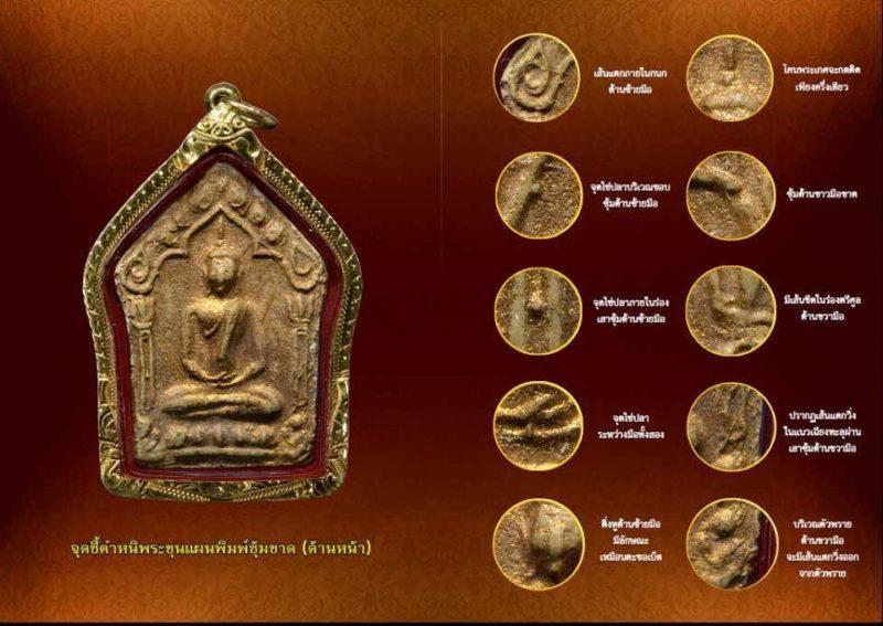 Pra Khun Phaen Sum Khad (Sao Khad) - one of the many variations of the Pra Khun Phaen Pi 15