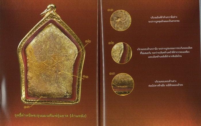 Rear face features of a Pra Khun Phaen Pong Prai Kumarn Pim Sum Khad