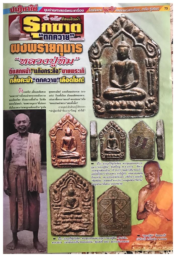 Pra Khun Phaen Pong Prai Kumarn Luang Phu Tim 2505-2515 BE