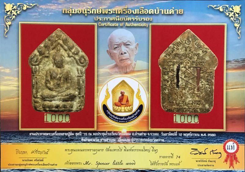 Pra Khun Phaen Song Pol Yai Fak Kru No 1000 Luang Phu Tim
