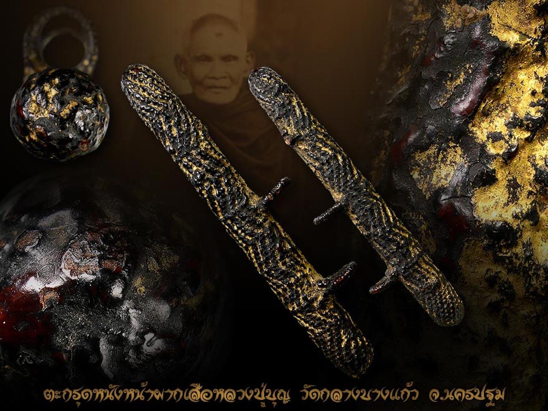 Takrut Hnaa Bpaag Suea Luang Phu Bun Wat Klang Bang Gaew