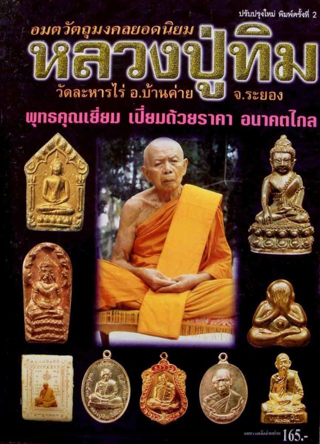 Encyclopaedic work of the amulets of the Great Luang Phu Tim Issarigo of Wat Laharn Rai