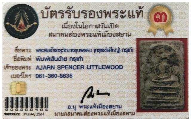 Micro Chipped Certificate of 3rd Prize Pra Somdej Bang Khun Prohm Pim Sen Daay Kru Gao