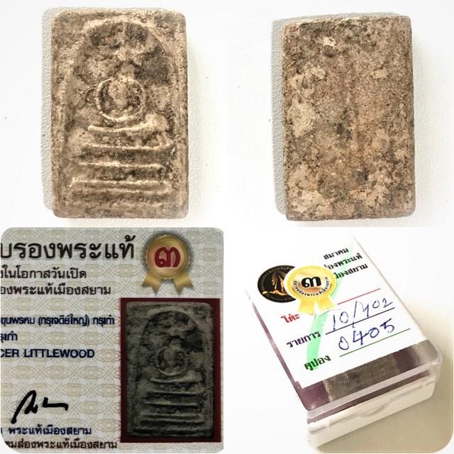 Pra Somdej Bang Khun Prohm Pim Sen Daay Kru Gao 3rd Prizewinner Ancient BenjapakeeAmulet (8)