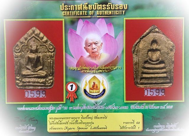 1st Prize Certificate Khun Phaen Hlang Bpam Somdej LP Tim