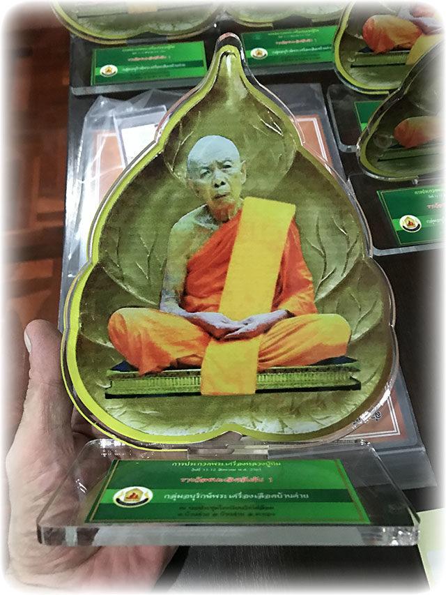 1st Prize Trophy Khun Phaen Hlang Bpam Somdej LP Tim