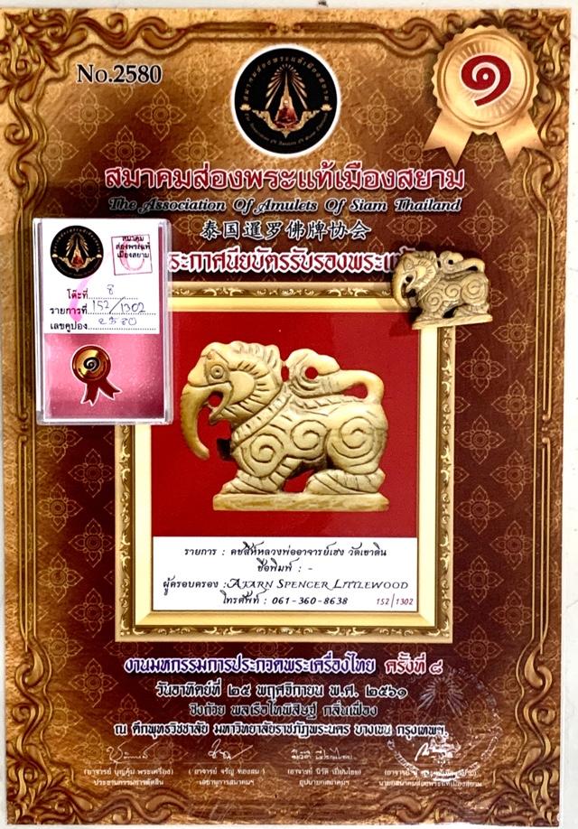 Kochasri carved ivory elephant headed himapant lion LP Heng